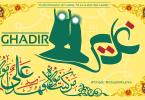 Ghadir-Vector-Artwork_1